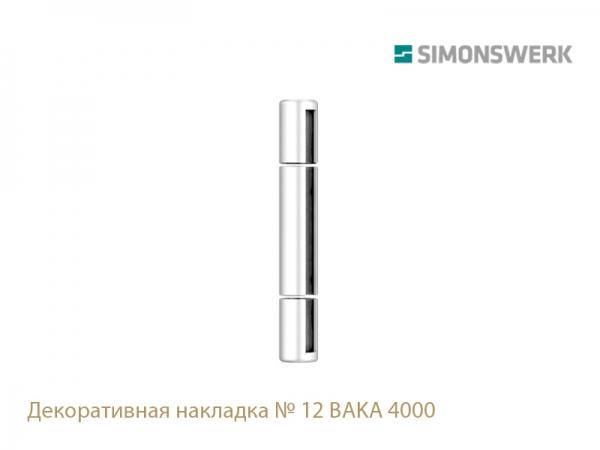 Декоративная накладка SIMONSWERK
